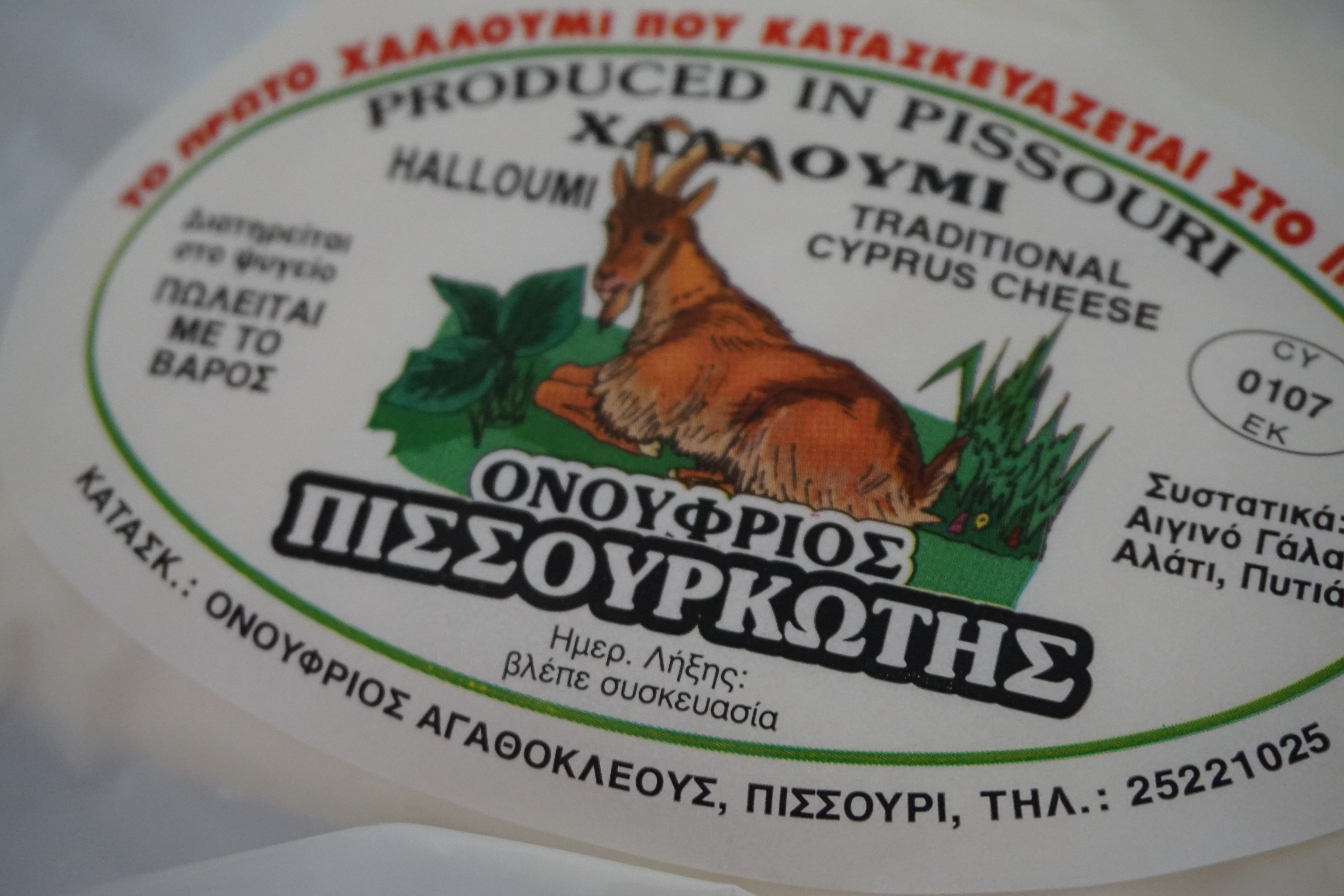 What can you do in Cyprus? Eat Cypriot Halloumi.